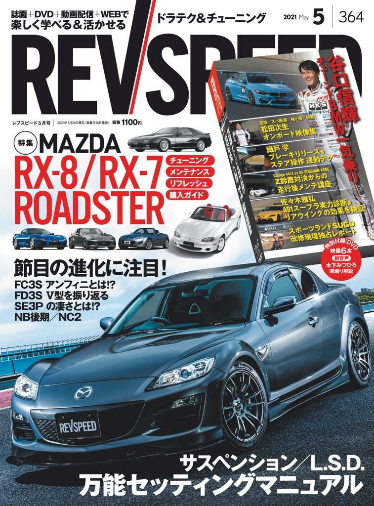 Rev Speed Back Issue No 364 May 2021 Digital 2021 ノウハウ 楽しむ 伝える