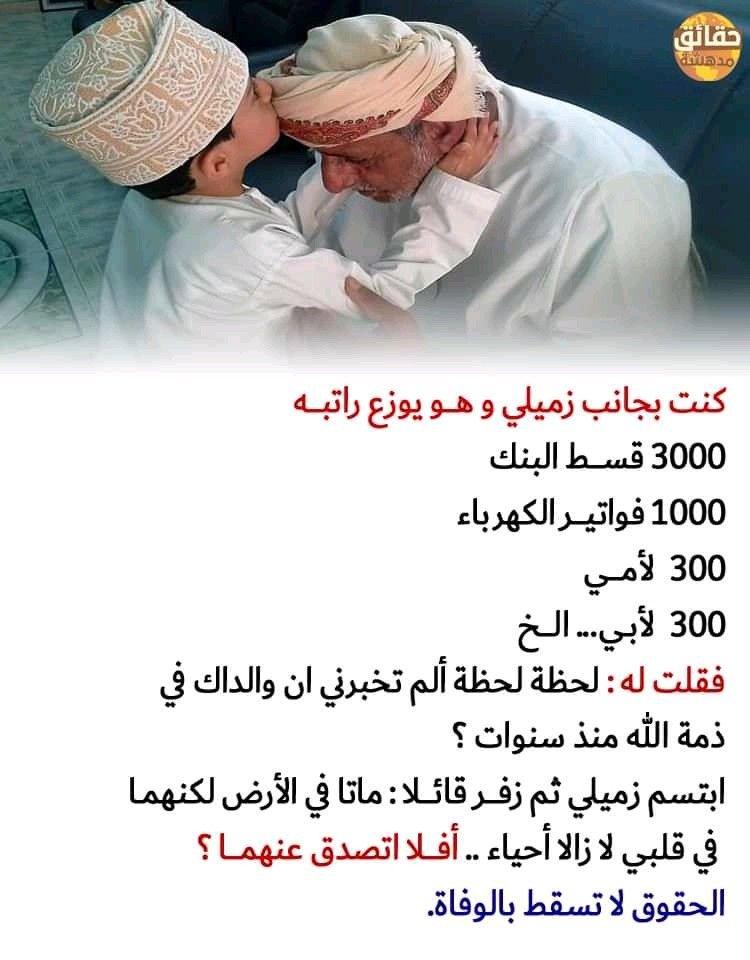 Epingle Par محمد أشرف Sur قصص وعبر Enseignement Eje