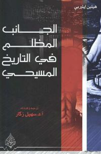 الجانب المظلم في التاريخ المسيحي Self Help Books Arabic Books Books