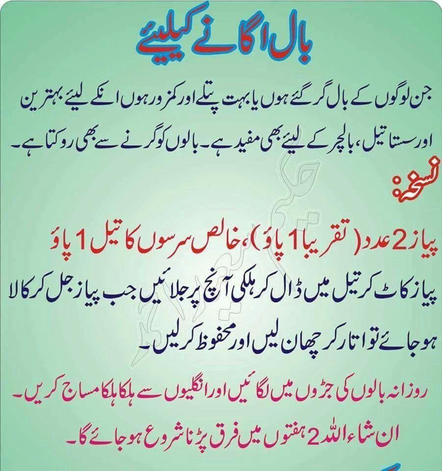 Pin By Muhammed Saghir On Cute Hair Fall Remedy Beauty Skin Care Beauty Tips In Urdu