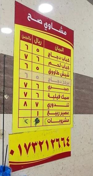 مطعم مشاوي صح العنوان المنيو مع الاسعار التصنيف والتقييم النهائي مطاعم كوم Periodic Table
