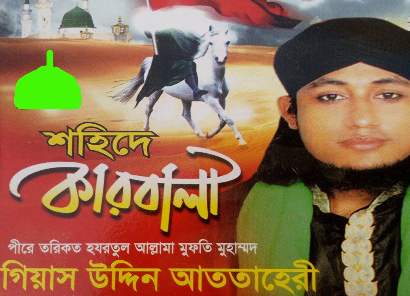 কারবালার হৃদয়বিদারক ঘটনা বুক ফেটে কান্না চলে আসবে | maulana mufti gias u...
