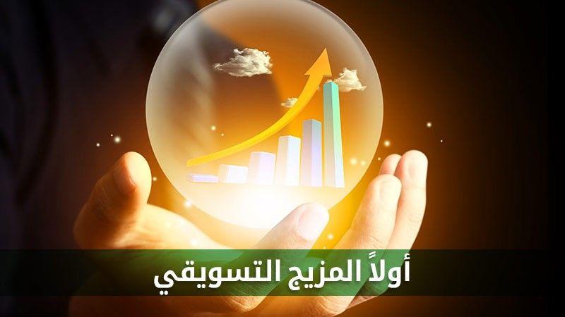 مثال على المزيج التسويقي Hammam Okay Gesture