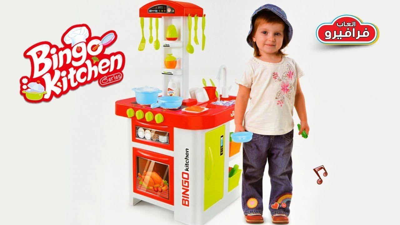 العاب بنات جديدة مطبخ بينجو بحنفية الميه الحقيقية Bingo Kitchen Toys Kitchen
