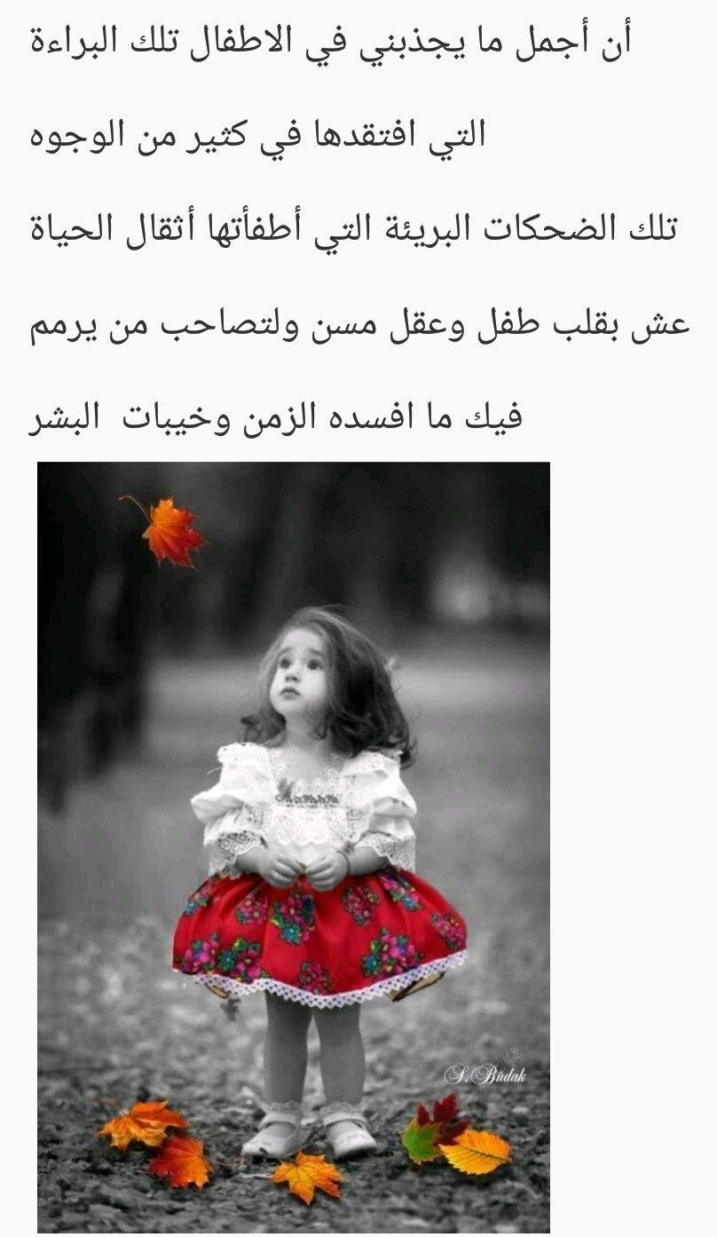 Pin By لازورد On كلمات أحببتها Arabic Words Fashion Crochet Hats