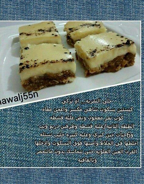 حلى التمرية Desserts Food Pictures Recipes