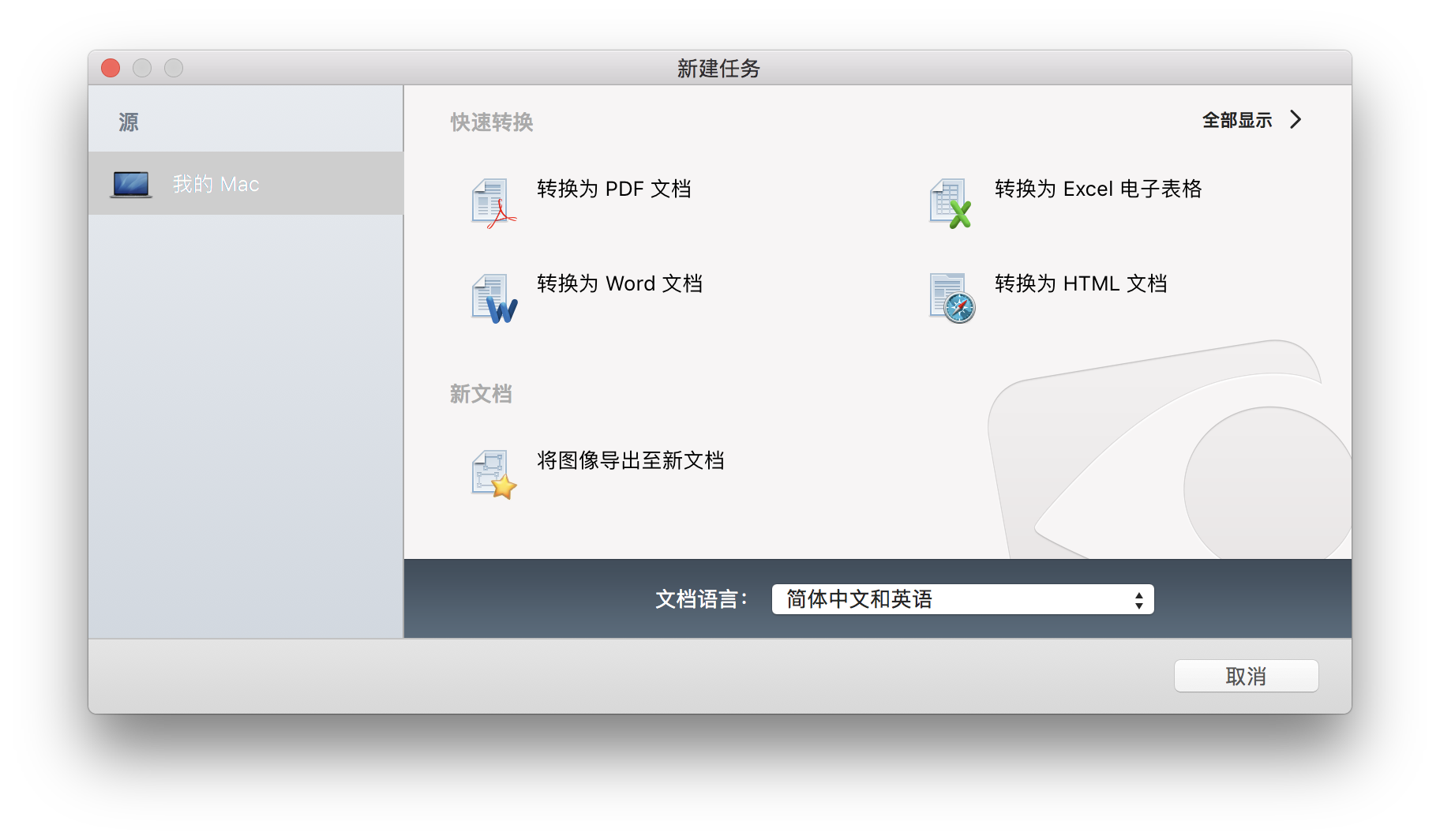 Abbyy Finereader Ocr Pro For Mac abbyy finereader ocr pro 12.1.10 for mac 破解版– 最强图片