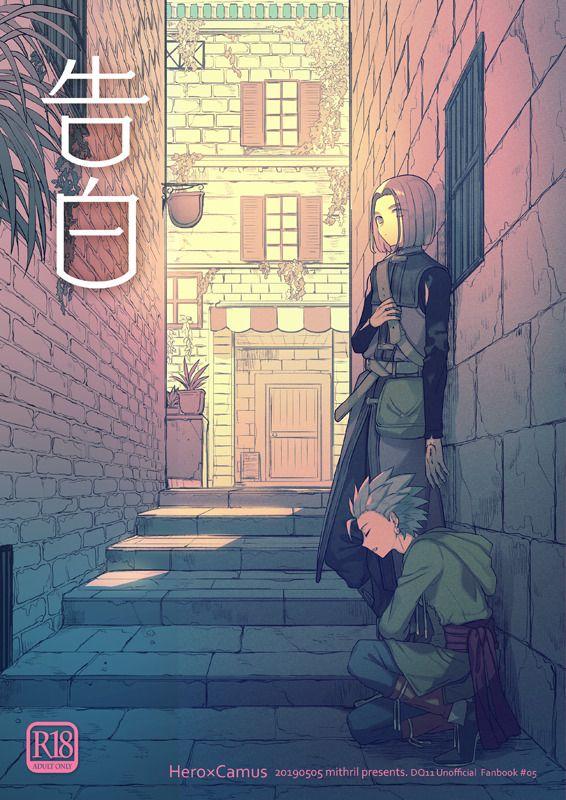 [Boys Love (Yaoi) : R18] Doujinshi - Dragon Quest XI / Hero (DQ XI) x Erik (告白) / Mithril #geekculture