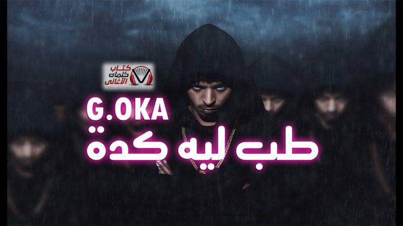 كلمات اغنية طيب ليه كدة اوكا Neon Signs Poster Movie Posters