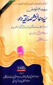 Sex education in islam urdu book