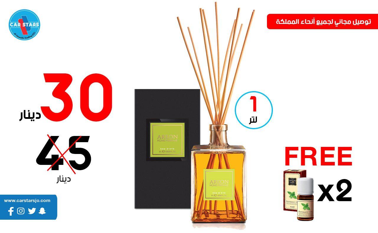 عرض جديد لأول مرة بالأردن حرق أسعار عطر اريون 1 لتر هدية 2 عطر اريون للمبخرة فقط بـ 30 دينار الروائح المتوفرة ب Reed Diffuser Diffuser