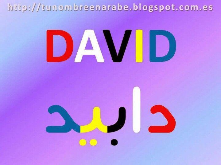 Pin De Elia En Nombres Nombres En Arabe Letras Arabes Nombres