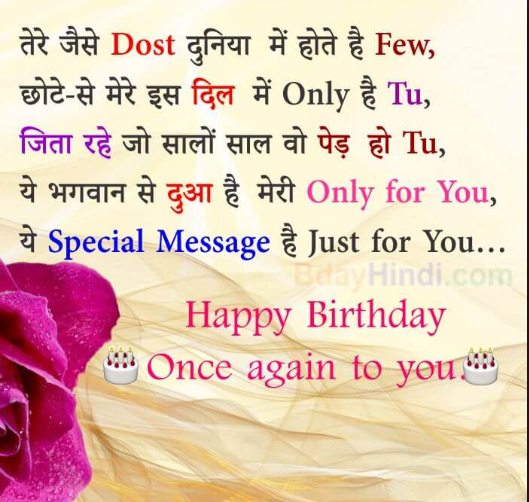 Funny Birthday Wishes Quotes For Best Friend In Hindi Best Birthday Wishes Quotes Happy Birthday Wishes Quotes Birthday Wishes Quotes
