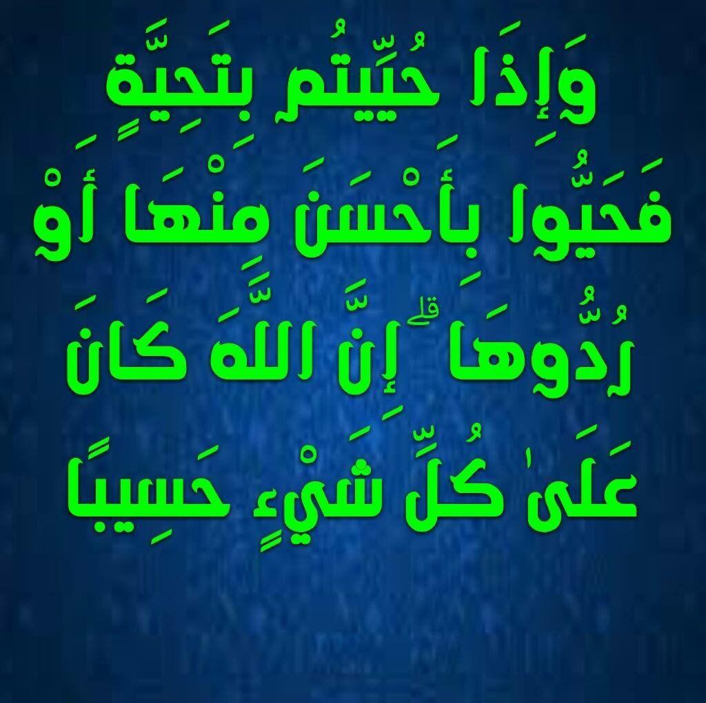 Pin By Khaled Bahnasawy On ٤ سورة النساء Math Arabic Calligraphy Oio