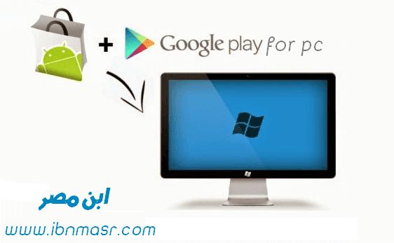 تحميل متجر بلاي للكمبيوتر 2020 Google Play For Computer Google Play Google Play Store Google