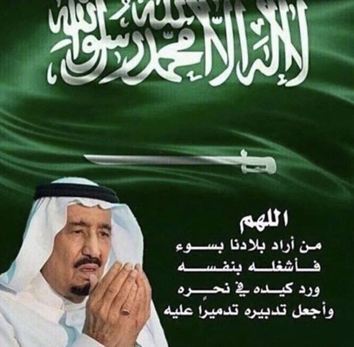 ابو بندر العتيبي On Twitter National Day Saudi Ksa Saudi Arabia King Salman Saudi Arabia