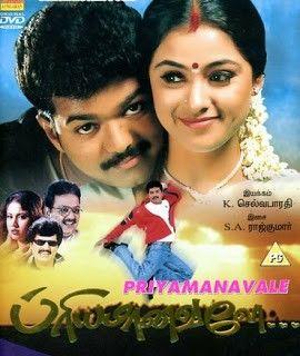 Priyamanavale Tamil Movies Online Movies Tamil Movies