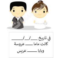 مباركة للازواج بزواجهما ذكرى زواج بابا وماما5 Place Card Holders Place Cards Card Holder