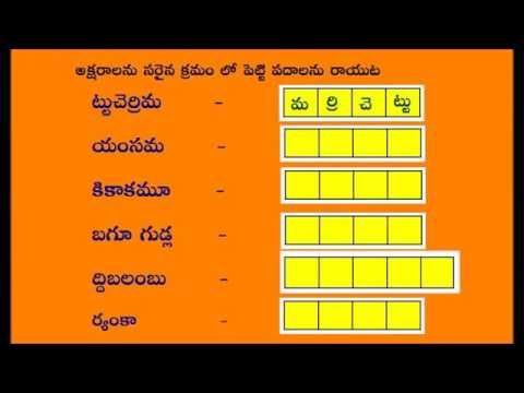 telugu jumbled words writing the letters of the words in the correct o