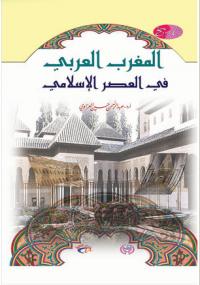 تحميل كتاب تاريخ المغرب العربى فى العصر الإسلامى Pdf مجانا ل عبد الرحمن حسين العزاوى مكتبة الكتب Education