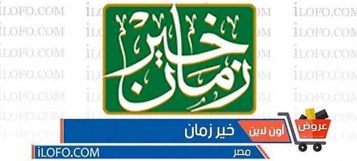 عروض خير زمان من 2 حتى 12 سبتمبر 2017 راجعين يا مدرسة