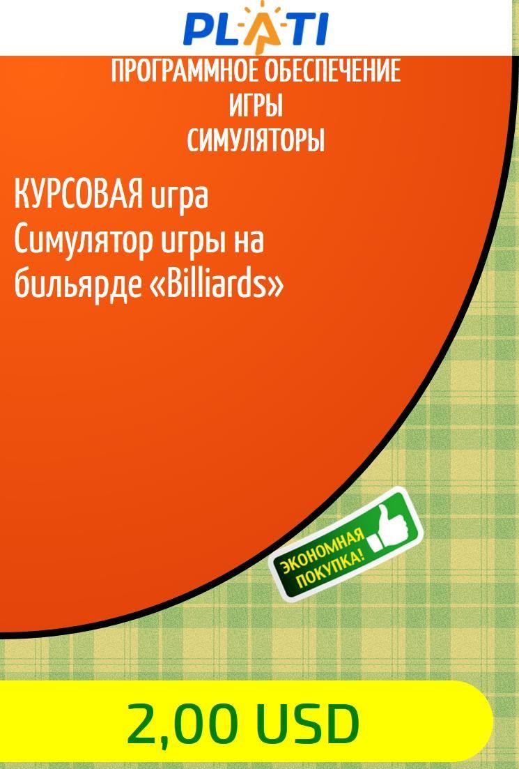 КУРСОВАЯ игра Симулятор игры на бильярде billiards Программное  КУРСОВАЯ игра Симулятор игры на бильярде billiards Программное обеспечение Игры Симуляторы