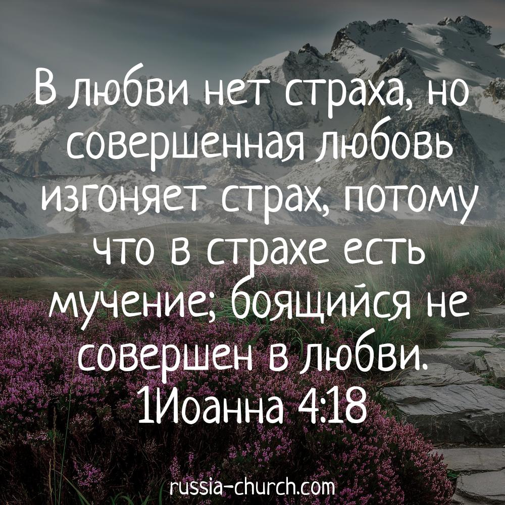 стихи из писания о любви бога считает сама карина