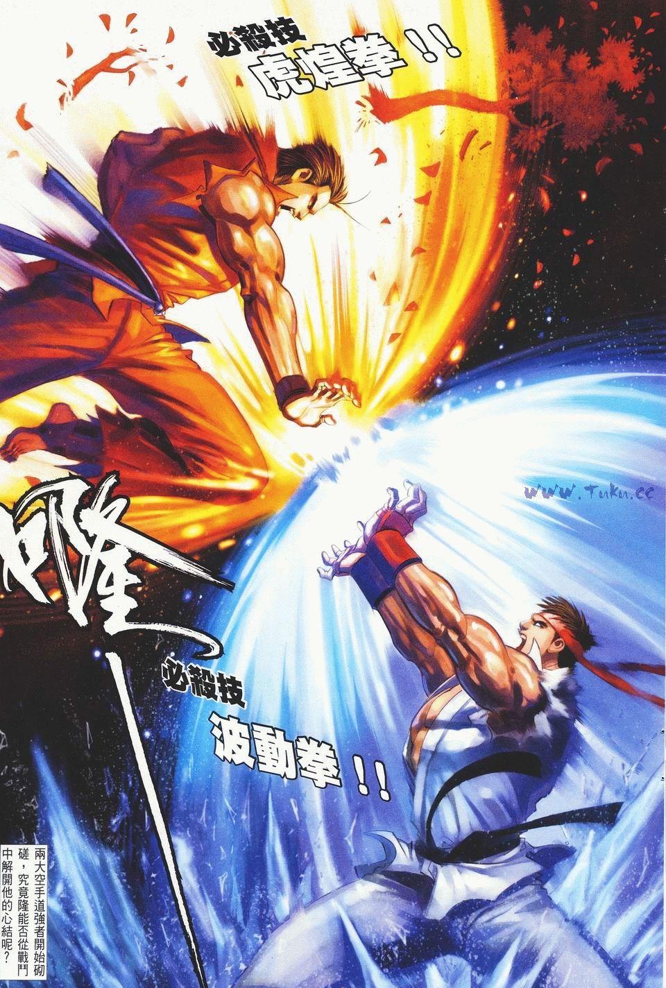 SVC Chaos SNK Vs Capcom comic - Ryu vs Ryo Sakazaki