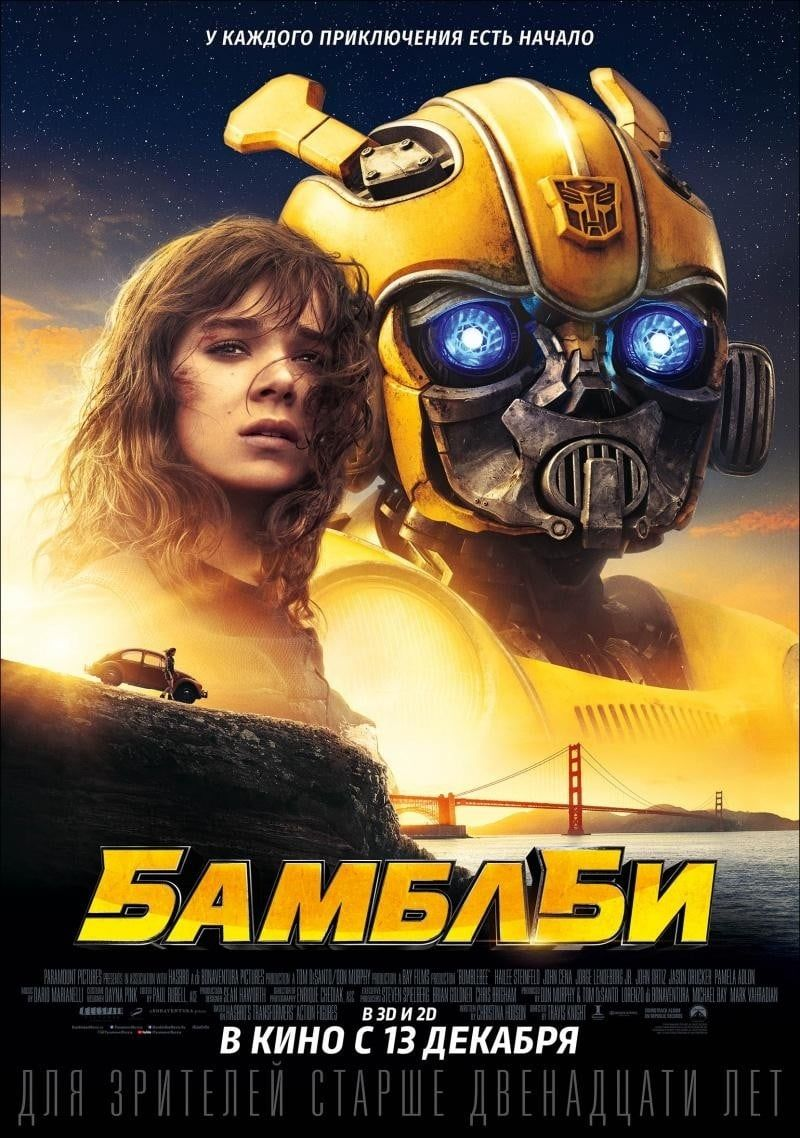 Bumblebee 2018 Complets Téléchargement They Shall Not Grow Old