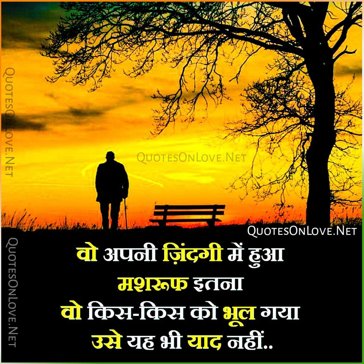 Emotional Love Hindi Shayari Love quotes, Emotions, Quotes