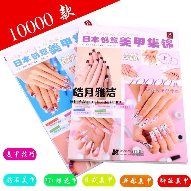 Japanese Nail Art Supplies | Nail art supplies | Pinterest | Nail ...