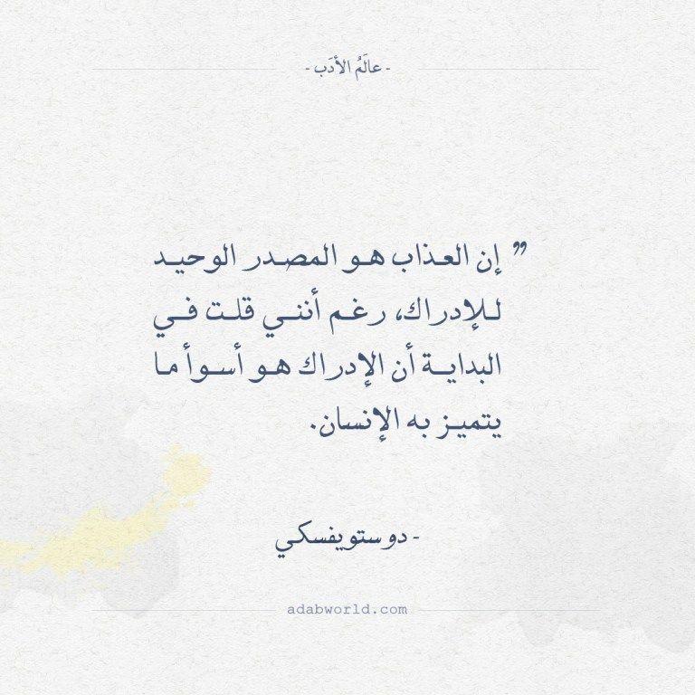شعر إبراهيم ناجي يا فؤادي رحم الله الهوى عالم الأدب Quotations Arabic Quotes Quotes
