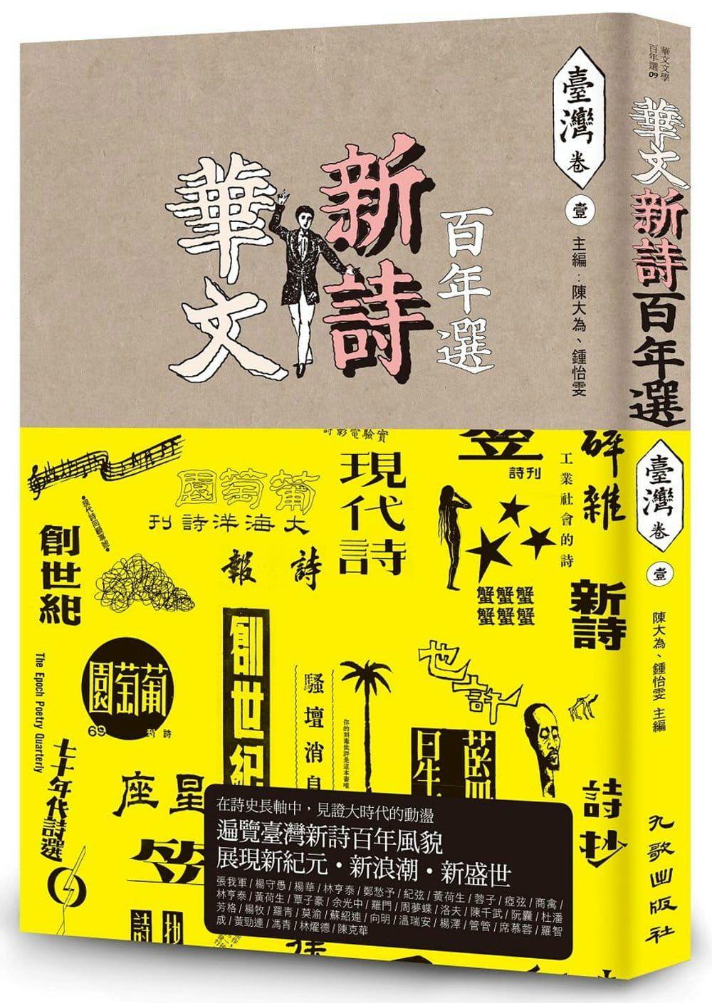 華文散文百年選 臺灣卷2 Google 搜索in 2020 Book Design Book Cover Books