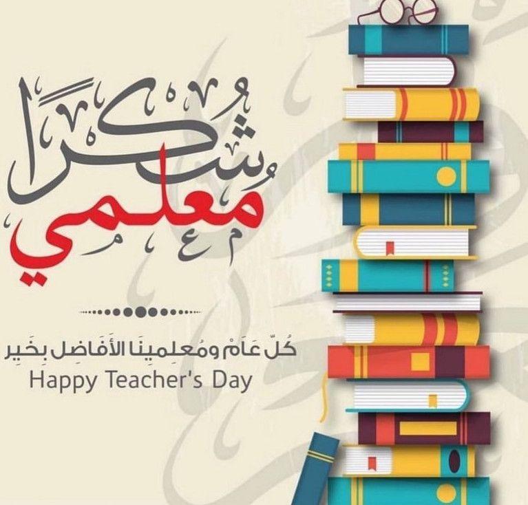 إذاعة مدرسية عن يوم المعلم تبهر المعلمين Happy Teachers Day Happy Mothers Day Images Teachers Day