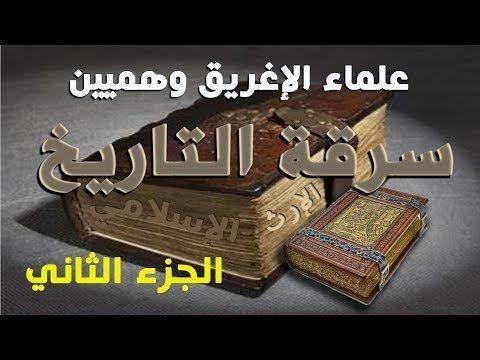 علماء الإغريق علماء أم أشخاص وهميين ما فعله الغرب المسيحي بالإرث الإسلامي الجزء الثاني Youtube Novelty Sign Chocolate Reality