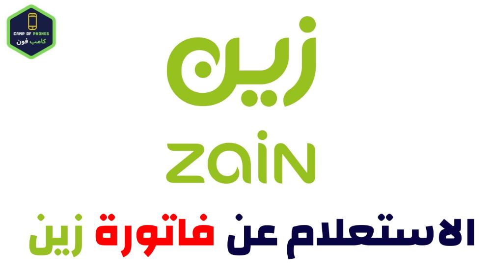 الاستعلام عن فاتورة Zain Ksa وطريقة تسديد فاتوره زين 2020 Tech Company Logos Company Logo Vimeo Logo