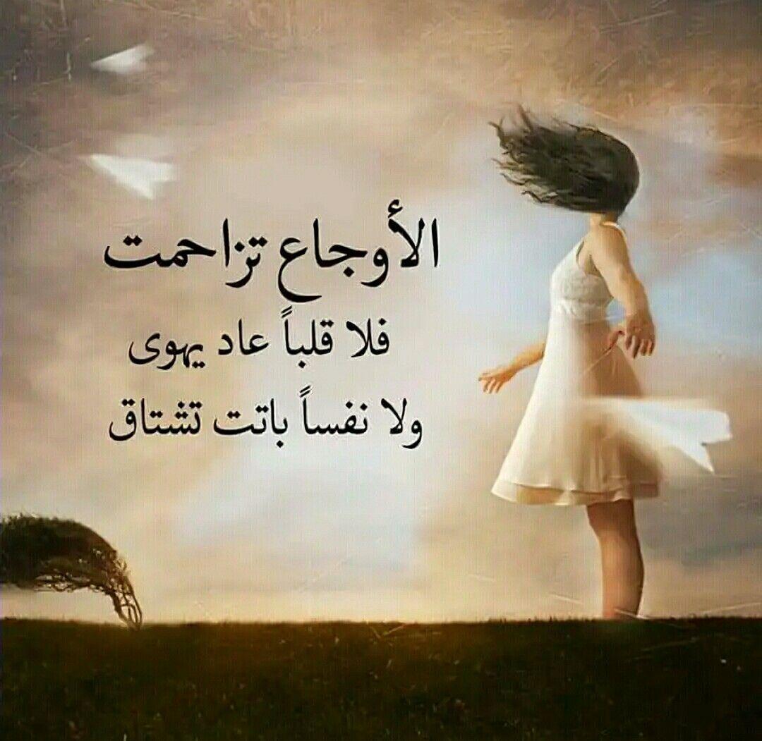 Pin By Maryem On إليك يا وجعي يا وجع الذكريات Arabic Love Quotes Favorite Quotes Movie Posters