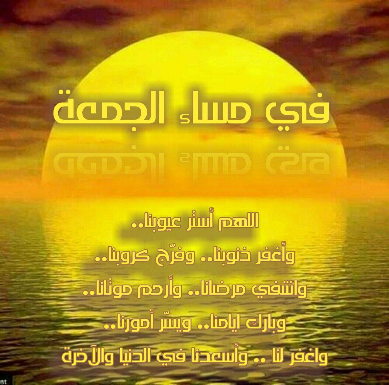 دعاء مساء الجمعة Islam Movie Posters Movies