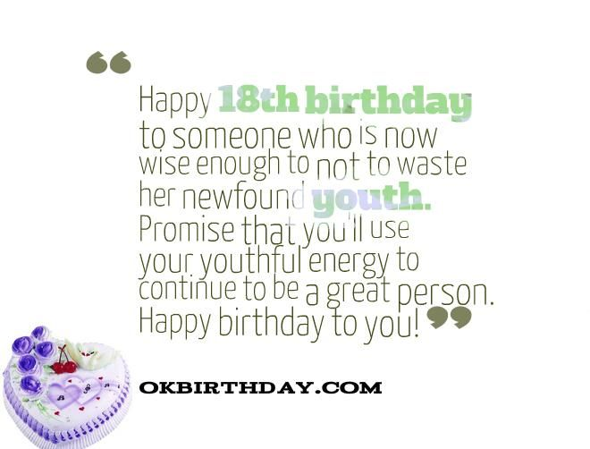 18Th Birthday Quotes Inspiration 18 Year Old Birthday Quotes Httpwwwhappybirthdaywishesonline
