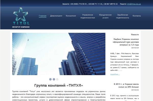 Создание Сайтов Одесса >> http://site-made-in.odessa.ua/    Создание сайта для группы Титул | Портфолио Веб-студии Сайт Сделан В Одессе  113-ая страница. Создание сайтов Одесса