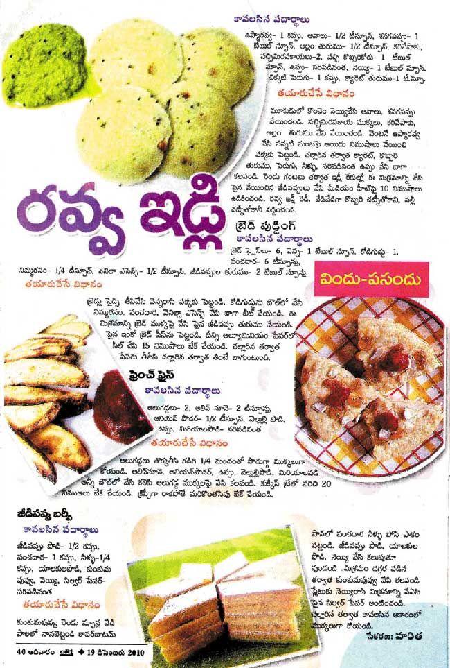 Telugu vantalu telugu recipes vantakalu vindu pasandu ravva telugu vantalu telugu recipes vantakalu vindu pasandu ravva idly french fries forumfinder Image collections