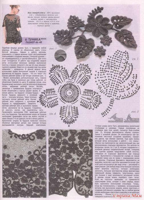 Журнал мод № 603 | Irish crochet | Pinterest | Blusas, Ganchillo y ...