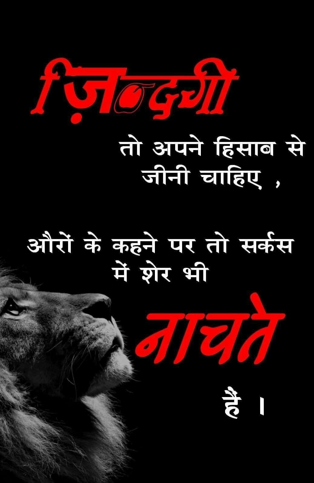 Vips.. 🍀 Zindagi quotes, Good thoughts quotes