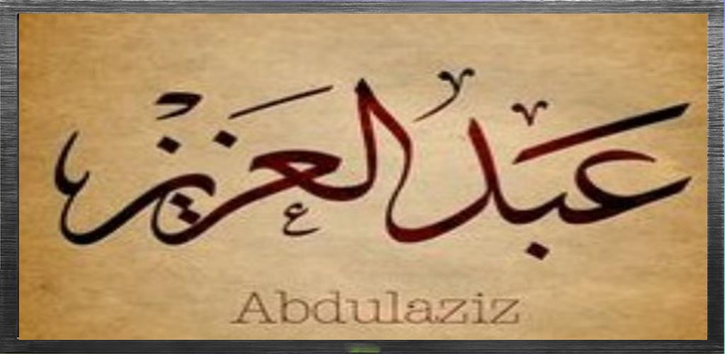 Contoh Kaligrafi Arab Nama Ideku Unik