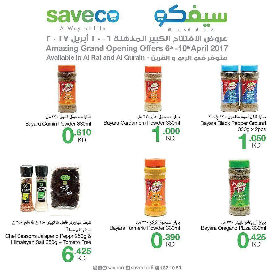 عروض الافتتاح الكبير المذهلة في سيفكو الري و القرين Amazing Grand Opening Offers In Saveco Al Rai And Al Qurain Instagram Posts Cardamom Powder 10 Things