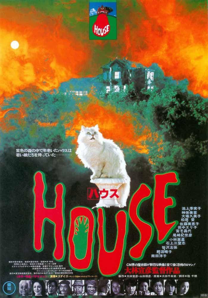 House (1977) Movie 日本のホラー、日本のポスター、映画 ポスター