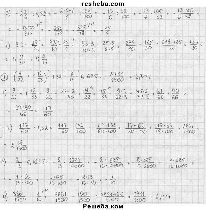 Гдз по алгебре автор б гзив и в гольдич
