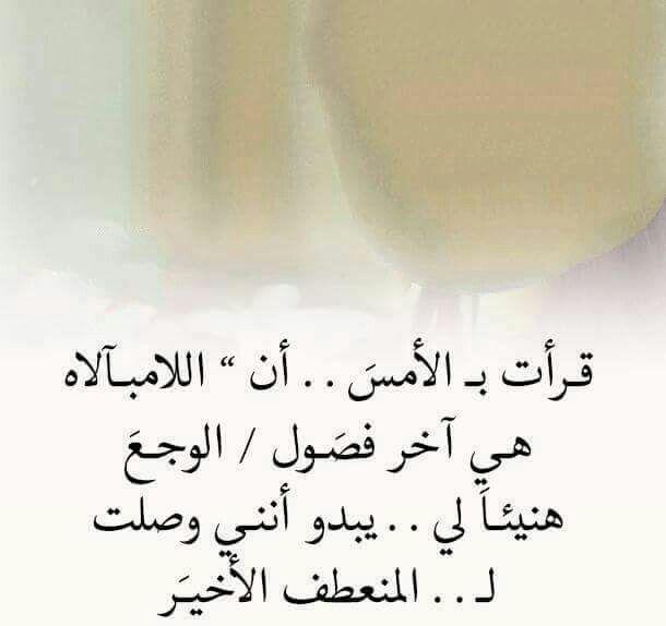 Pin By Gharib Makld On كلمات لها معنى Quotes Math True