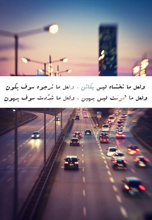 ولهعل ما تخشاه ليس بكاءن سوف يهون Arabic Quotes Wonderful Words Arabic Poetry