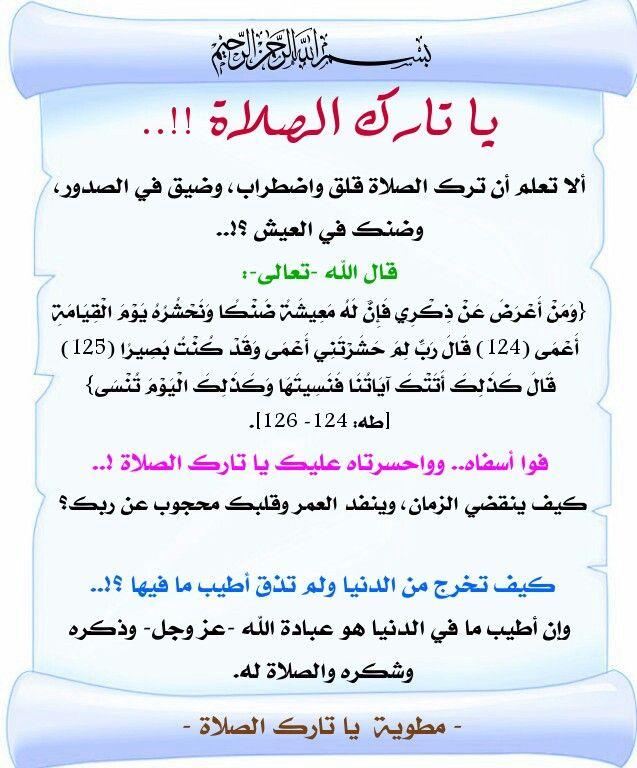 تارك الصلاة Quotes Quran Islam